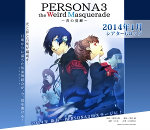 2014.1.8~1.12 [PERSONA3 the Weird Masquerade ~青の覚醒~]